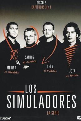 Постер фильма Авантюристы (2006)