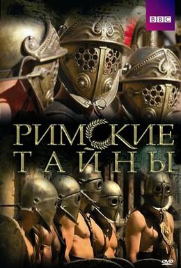 Постер фильма Римские тайны (2007)
