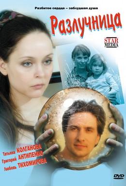 Постер фильма Разлучница (2009)