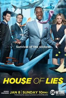 Постер фильма Обитель лжи (2012)