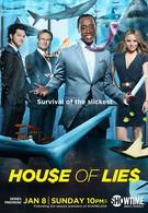 Обитель лжи (2012)