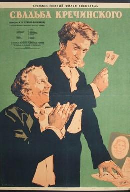 Постер фильма Свадьба Кречинского (1953)