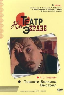 Постер фильма Повести Белкина. Выстрел (1981)