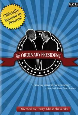 Постер фильма Обыкновенный президент (1996)