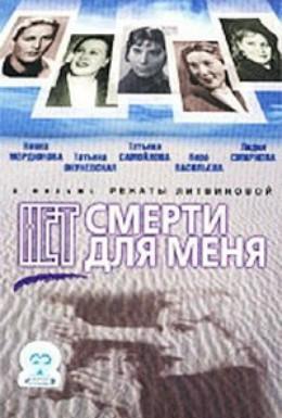 Постер фильма Нет смерти для меня (2000)