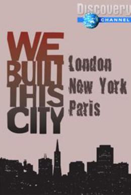 Постер фильма Discovery. Мы построили этот город. Нью-Йорк (2003)