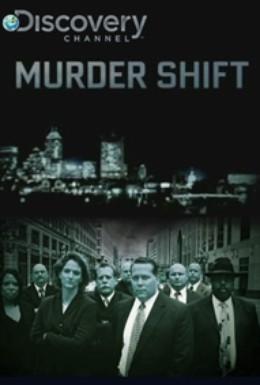 Постер фильма Убийства (2008)
