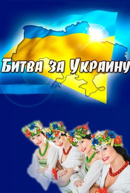 Постер фильма Битва за Украину (2012)