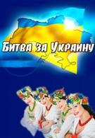 Битва за Украину (2012)
