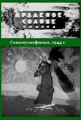 Постер фильма Краденое солнце (1944)