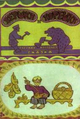 Постер фильма Вершки и корешки (1974)
