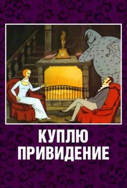 Постер фильма Куплю привидение (1992)