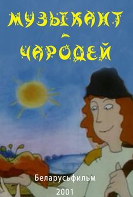Постер фильма Музыкант-чародей (2001)