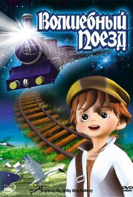 Постер фильма Волшебный поезд (2006)