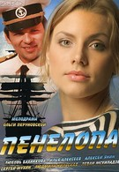 Пенелопа (2013)