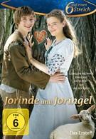 Йоринда и Йорингель (2011)