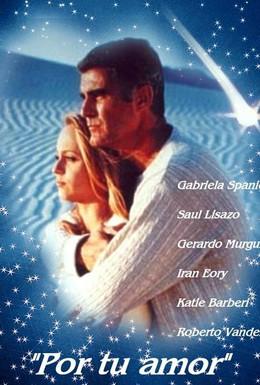 Постер фильма Ради твоей любви (1999)