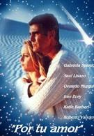Ради твоей любви (1999)