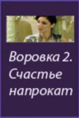 Постер фильма Воровка 2: Счастье напрокат (2002)