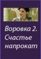 Воровка 2: Счастье напрокат (2002)