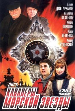Постер фильма Кавалеры морской звезды (2003)