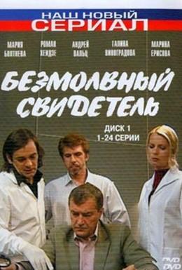 Постер фильма Безмолвный свидетель (2007)