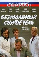 Безмолвный свидетель (2007)