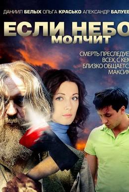 Постер фильма Если небо молчит (2010)