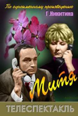 Постер фильма Митя (1967)