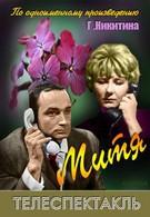 Митя (1967)
