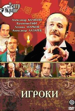 Постер фильма Игроки (1978)