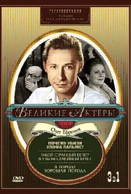 Постер фильма Такой странный вечер в узком семейном кругу (1985)