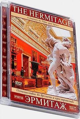 Постер фильма Эрмитаж: Путешествие во времени и пространстве (2004)