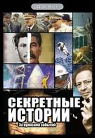 Секретные истории (2006)