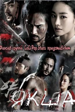 Постер фильма Ракша (2008)