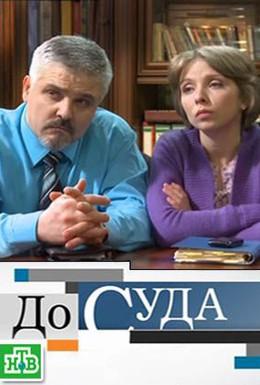 Постер фильма До суда (2010)