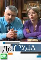 До суда (2010)