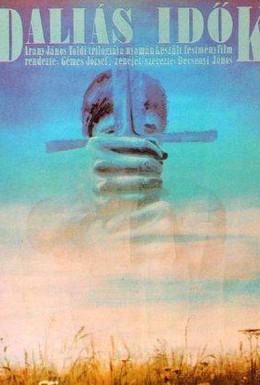 Постер фильма Героические времена (1983)