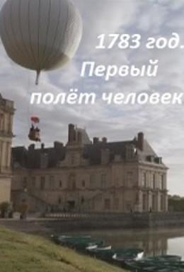 Постер фильма 1783 год. Первый полёт человека (2013)