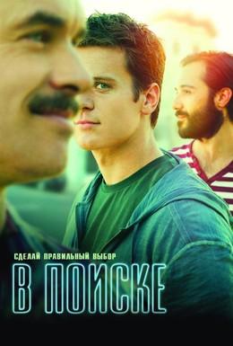 Постер фильма В поиске (2014)