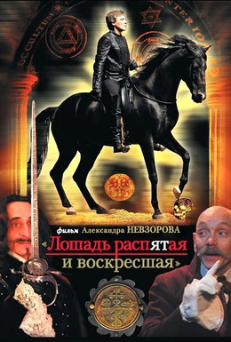 Постер фильма Лошадь распятая и воскресшая (2008)