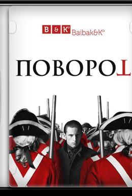 Постер фильма Агент (2014)