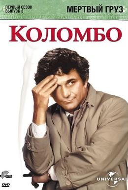 Постер фильма Коломбо: Мертвый груз (1971)