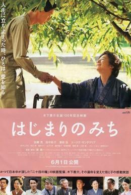 Постер фильма Кэйсукэ Киносита: В начале пути (2013)