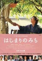 Кэйсукэ Киносита: В начале пути (2013)