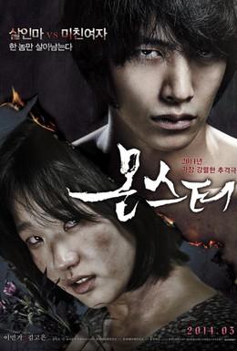 Постер фильма Монстр (2014)