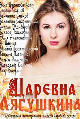 Постер фильма Царевна Лягушкина (2014)
