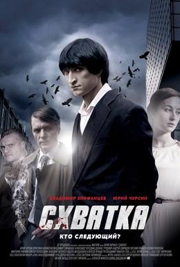 Постер фильма Схватка (2012)