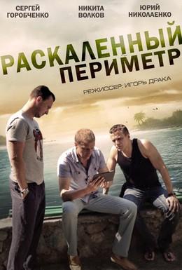 Постер фильма Раскаленный периметр (2014)