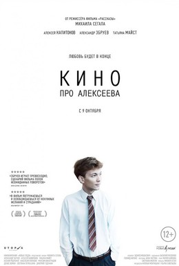 Постер фильма Кино про Алексеева (2014)